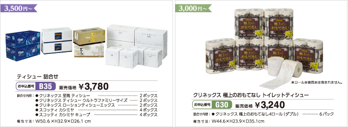 3500円 3000円の贈り物