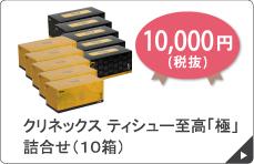 クリネックスティシュー至高「極(きわみ)(10箱)」