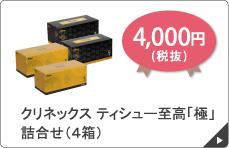 クリネックスティシュー至高「極(きわみ)(4箱)」