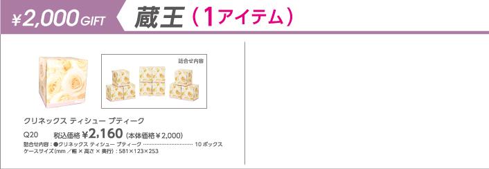 2000円 蔵王