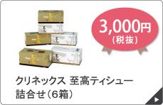 クリネックス至高ティシュー詰合せ(6箱)